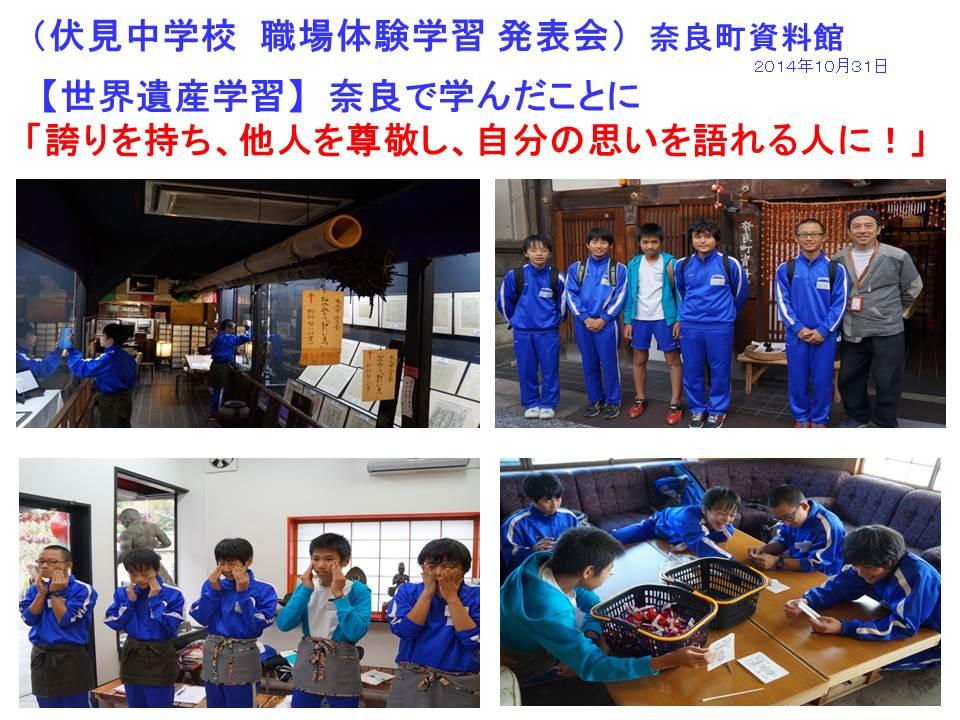 職場体験」奈良市立伏見中学校 |...